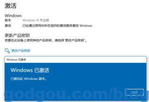 win10轻松激活:我们无法在此设备上激活WINDOWS,因为无法连接到你的组织的激活服务器。(错误代码:0xC004F074)