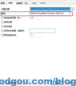 解决数据库中文显示乱码
