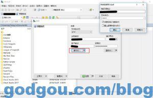 利用WinSCP管理liunux服务器文件